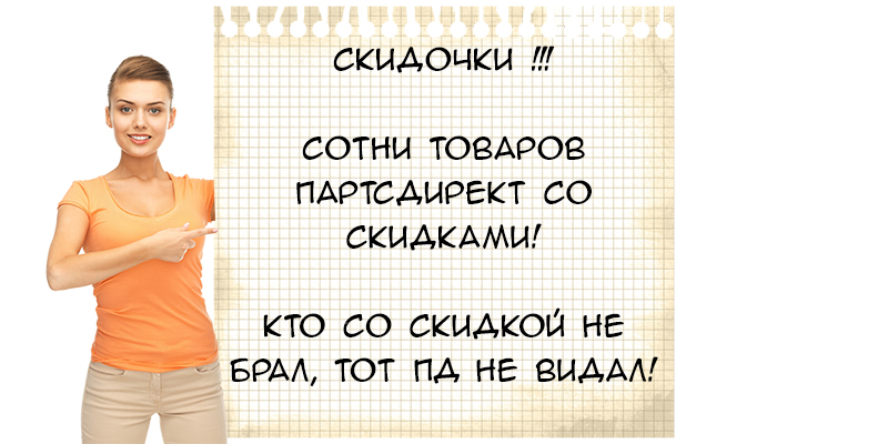 Скидки PartsDirect.ru